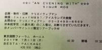 Sigur Ros 7/31 国際フォーラム 1枚 Besta Package シガーロス フジロック Fuji Rock サマソニ