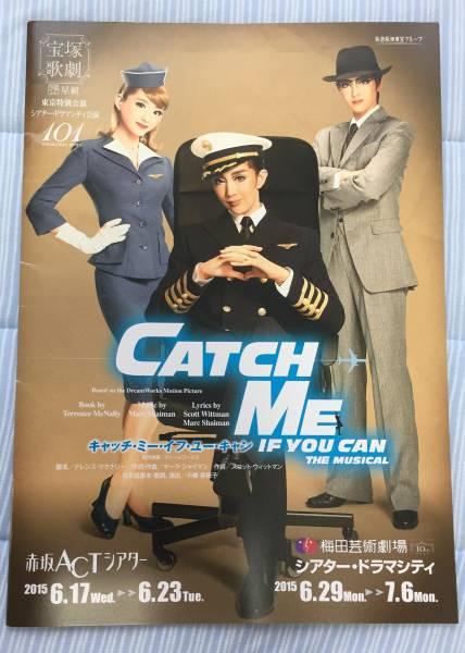 宝塚歌劇・星組★Catch Me If You Can ★キャッチミーイフユーキャン★プログラム