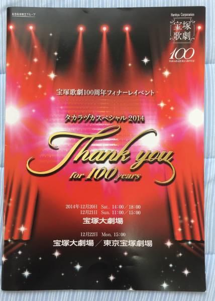 宝塚歌劇・タカラヅカスペシャル2014 プログラム