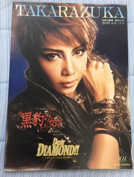 宝塚歌劇星組・宝塚大劇場公演★『黒豹の如く/Dear DIAMOND!!』プログラム★