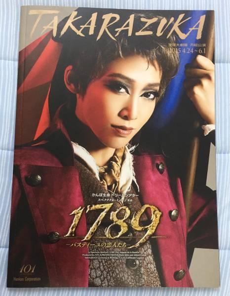 宝塚歌劇月組・宝塚大劇場公演♪『1789』プログラム★