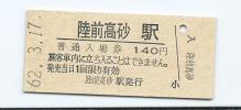 ★国鉄★陸前高砂駅140円硬券入場券★昭和62年