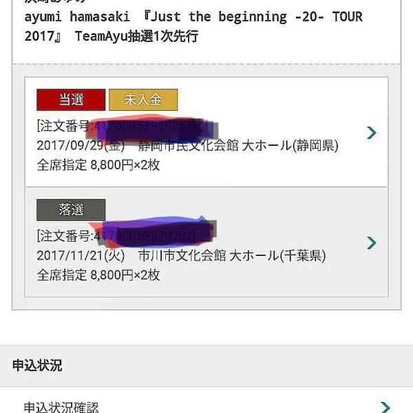 浜崎あゆみ 静岡市民会館 9月29日金曜日 ayumi hamasaki 『Just The beginninng-20-TOUR 2017』 2連番