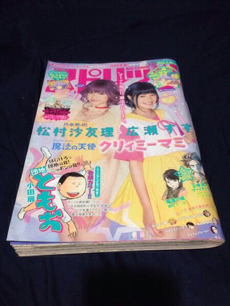 広瀬すず 松村沙友理 ビッグコミックスピリッツ グッズの画像