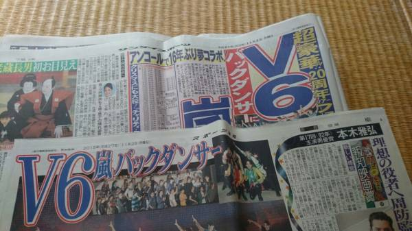 V6 20周年コンサートラスト 新聞