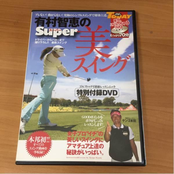 ゴルフDVD 有村智恵のスーパー美スイング super美スイング
