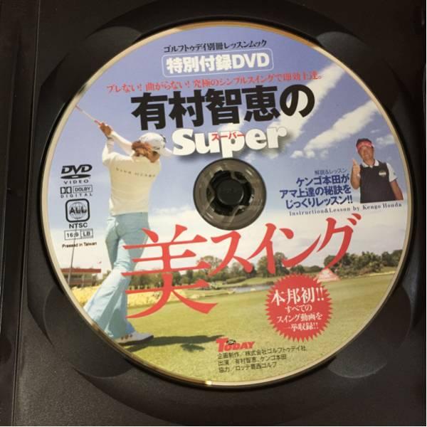 ゴルフDVD 有村智恵のスーパー美スイング super美スイング_画像2