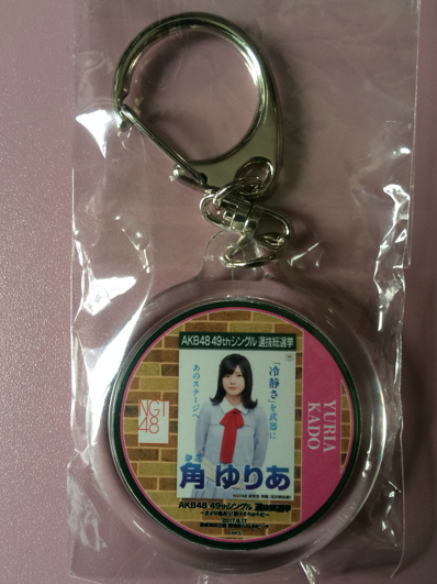 AKB48 選抜総選挙 2017 選挙ポスター コースター キーホルダー NGT48 角ゆりあ 全322種 ライブ・総選挙グッズの画像