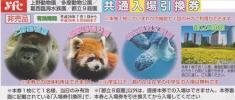 ★上野動物園・多摩動物公園・葛西臨海水族園・都立9庭園 共通