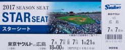 7月7日 神宮球場 対 広島 3連戦 バックネットおひとりさま