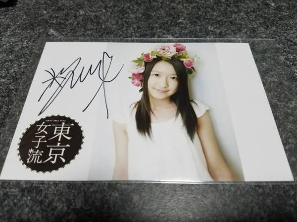 東京女子流 中江友梨 サイン入り生写真(ポストカードおまけ) ライブグッズの画像