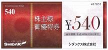 レストランカラオケ シダックス●株主優待540円×5枚●2700円分●SHIDAX