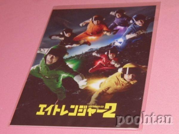関ジャニ∞ セブンイレブン限定 映画 エイトレンジャー2 ポストカード 2枚セット