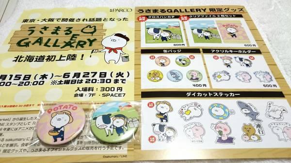sakumaru/うさまるGALLERY札幌限定缶バッジ2種うさまる『ポテト(POTATO)&牛さんMILK』可愛いうさまる札幌限定缶バッジ2種チラシ付 グッズの画像