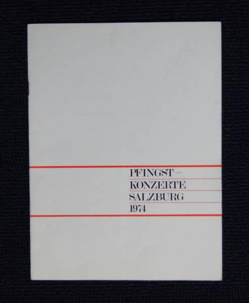 カラヤン/ベルリン・フィル【1974年】「ザルツブルク・聖霊降臨祭」演奏会プログラム