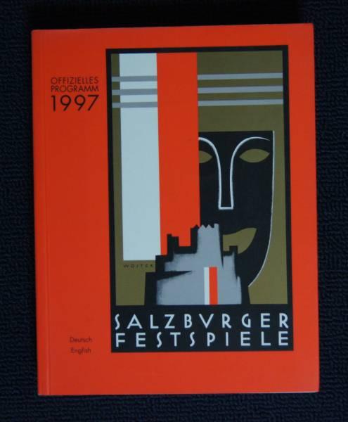 ザルツブルク音楽祭【1997年】公式プログラム