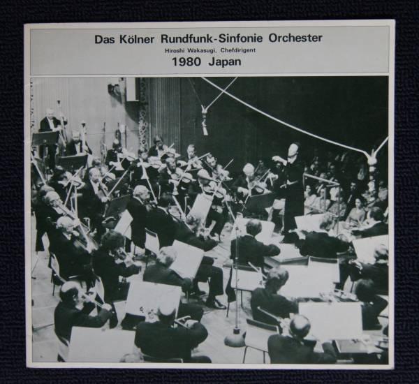 若杉弘/ケルン放送交響楽団【1980年】日本公演プログラム