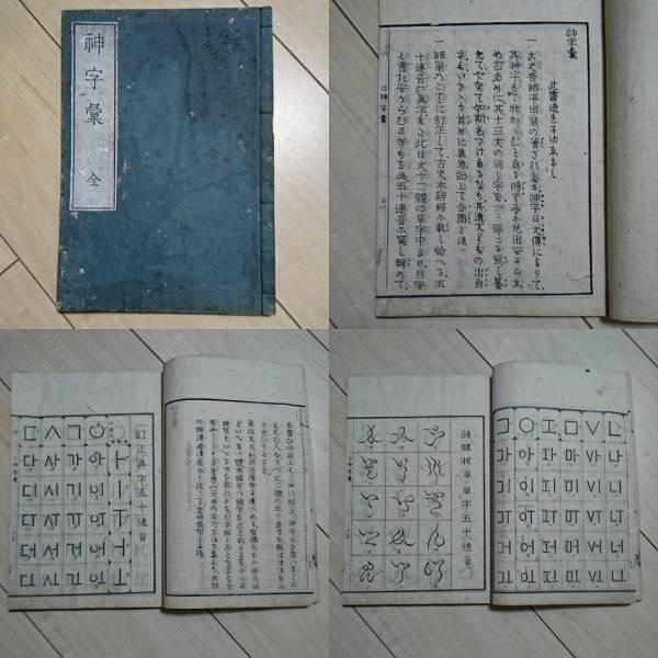 『神字彙』(kamunai) 岩崎長世著。慶応元年(1865)年。神字(阿比留文字)表記輯。題箋はcopyです。神代文字資料。