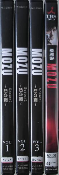 DVD R落● MOZU Season2 幻の翼 全3巻 + 劇場版 MOZU/西島秀俊 香川照之 真木よう子 グッズの画像