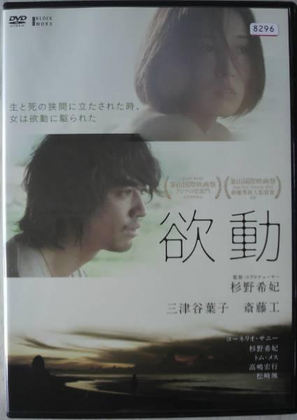 DVD R落● 欲動 /三津谷葉子 斎藤工 杉野希妃 グッズの画像