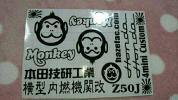 モンキー monkey カッティングステッカー 切り文字ステッカー 4mini 4ミニ 送料無料 白、黒、銀、金 1シート880円
