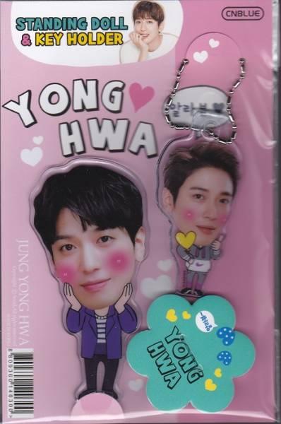 ☆New!■チョン・ヨンファ/CNBLUE■スタンディングドール&キーホルダー☆韓国