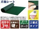 硬③超厚手 雑草防止 防草シート(深緑×ダーク)100cm×