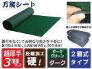 硬③超厚手 雑草防止 防草シート(深緑×ダーク)200cm×