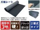 硬③超厚手 雑草防止 防草シート(黒×ダーク)131cm×8m