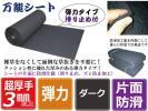 弾③【防滑仕様】超厚手 雑草防止 防草シート(ダーク)143cm×7m