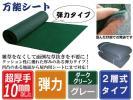 弾⑩超厚手 雑草防止 防草シート(深緑×グレー)173cm×4m