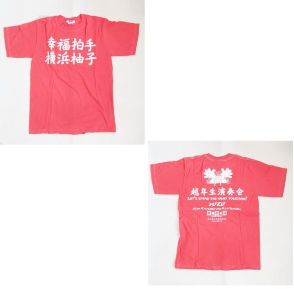 ゆず 幸(せ)拍(手)歌合戦2003-2004 Tシャツ YUZU グッズ