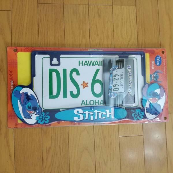 スティッチ ライセンスフレーム ナンバープレート ディズニー 中古 車 カー用品 ブルー ハイビスカス