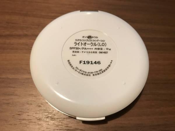 【送料無料】オンリーミネラル リッチモイストプレストファンデーション ライトオークル 美品