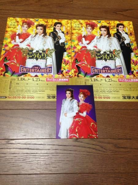 元宝塚星組 北翔海莉さん【こうもり】チラシ2枚、ポストカード1枚セットで。おまけ付き。