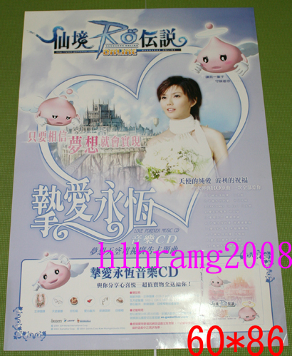 孫燕姿 ステファニー・スン 仙境伝説 広告告知ポスター