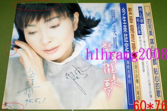 陳美鳳 チャン メイフォン 繁華是夢 直筆サイン入り告知ポスター