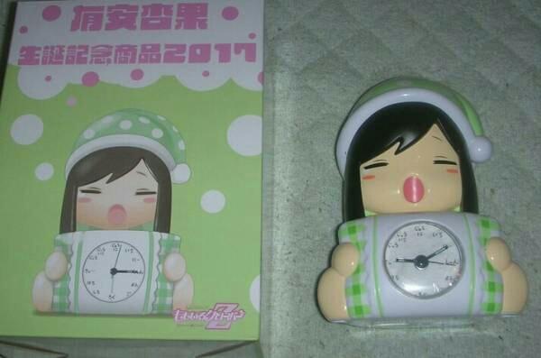 有安杏果 生誕記念 目覚まし時計