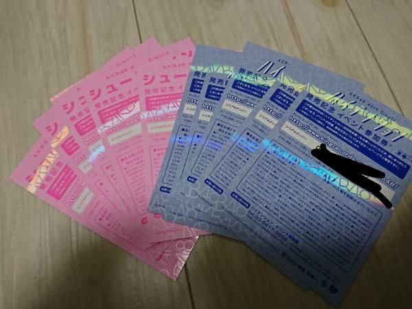 AKB48 シュートサイン ハイテンション 全握 イベント参加券 10枚 全国握手会 握手券 ライブ・総選挙グッズの画像