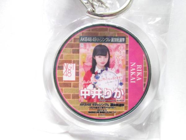 ☆ AKB48 2017 選挙ポスターコースターキーホルダー 中井りか 非売品 ライブ・総選挙グッズの画像