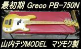 ★ 70's 最初期 Greco グネコロゴ PB-750N 山内テツ モデル メイプルボディ マツモク楽器製 ★