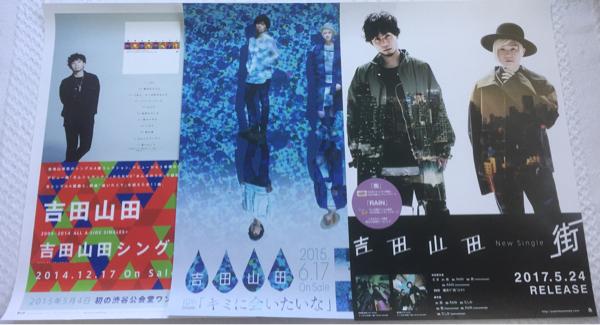 吉田山田 B2告知ポスター3枚筒代込☆街 キミに会いたいな シングルズ ベストbestCDアルバム