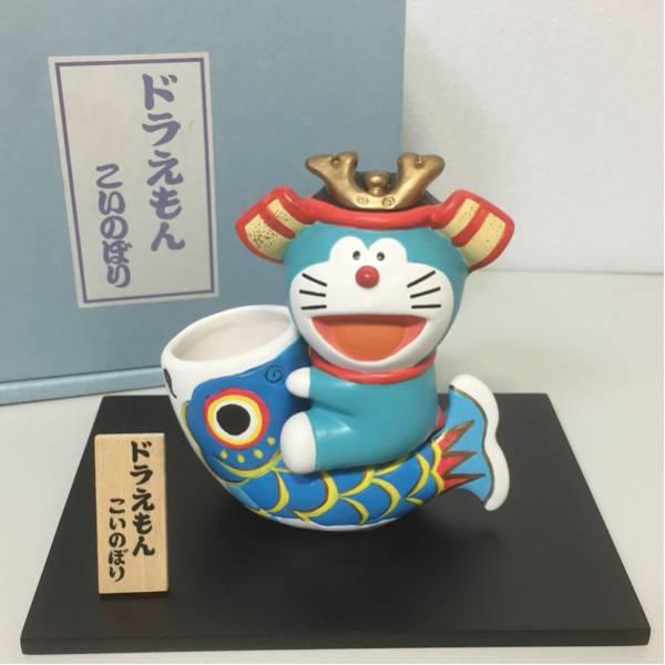 ドラえもん こいのぼり 五月人形 フィギュア 吉徳 陶器 グッズの画像