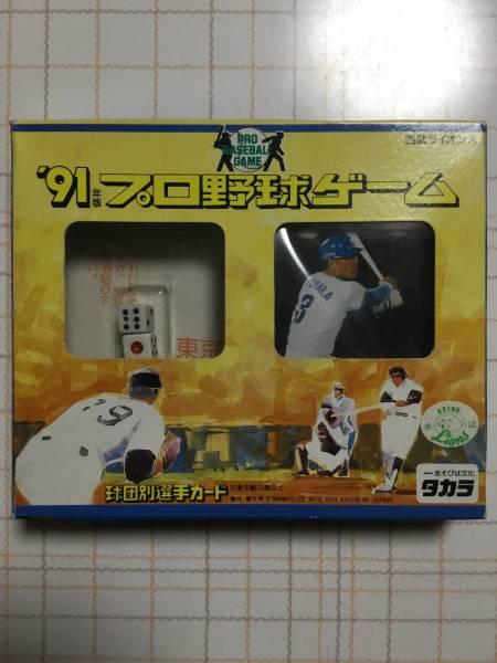 タカラプロ野球カード 91年西武ライオンズ 30枚セット 9本バッター清原 グッズの画像