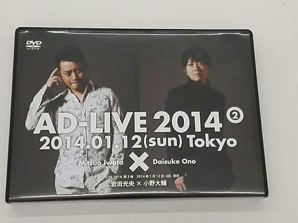 アドリブ(AD-LIVE)2014~第2巻~ 岩田光央 小野大輔 グッズの画像