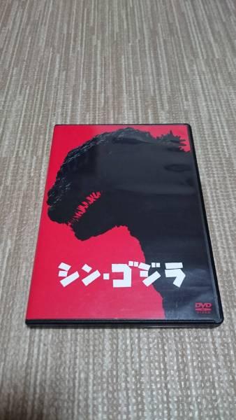 映画シンゴジラ DVD 中古品 石原さとみ・竹野内豊・長谷川博己「シン・ゴジラ」 グッズの画像