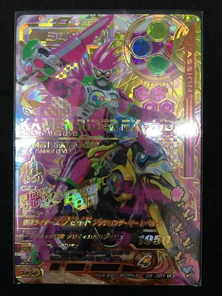 ガンバライジング LR 仮面ライダーエグゼイド アクションゲーマーレベル2 G5-001 (A)