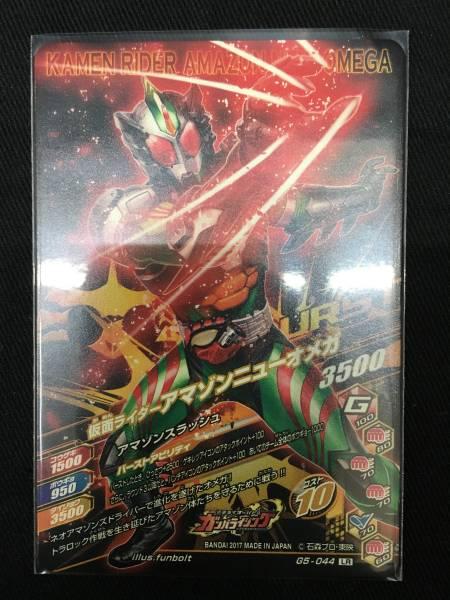 ガンバライジング LR 仮面ライダーアマゾンニューオメガ G5-044 (A)_画像2
