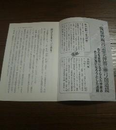 日本史宿敵 藤原仲麻呂(恵美押勝)VS弓削銅鏡 切抜き