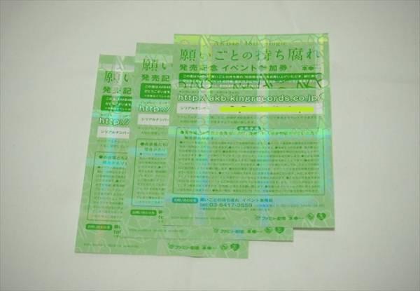 ★AKB48◆願いごとの持ち腐れ◆イベント参加券◆握手券◆3枚◆送料無料